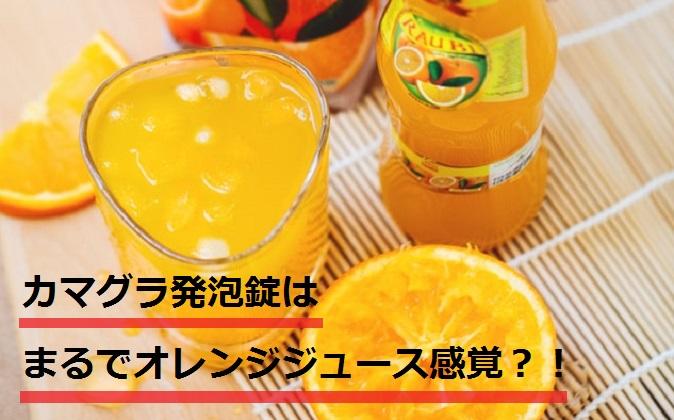 カマグラ発泡錠はオレンジジュース感覚?